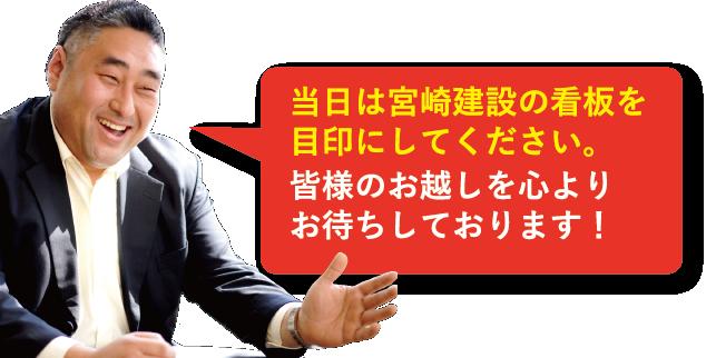 当日は宮崎建設の看板を目印にしてください。皆様のお越しを心よりお待ちしております!