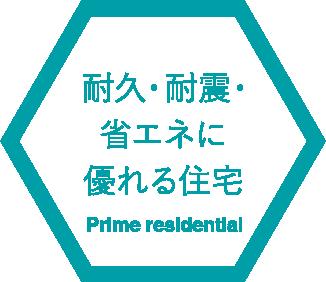 耐久・耐震・省エネに優れる住宅