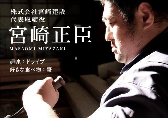 宮崎建設 代表者 宮崎憲爾(趣味:温泉めぐり/好きな食べ物:刺身)