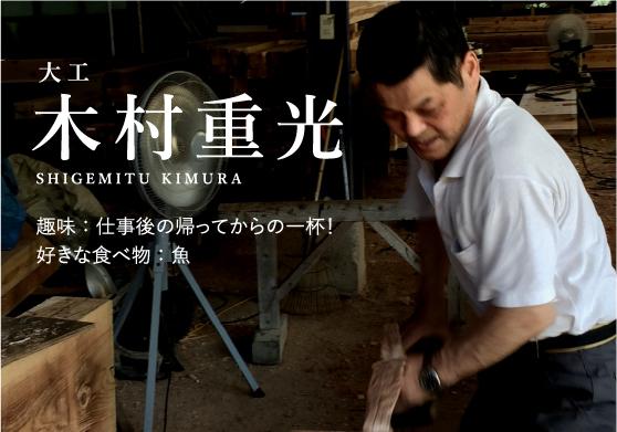 左官 丸山貴弘(趣味:魚釣り、酒飲み/好きな食べ物:肉)