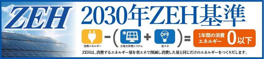 2030年ZEH基準