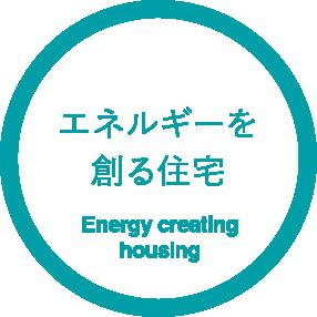エネルギーを創る住宅